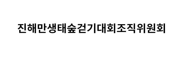 진해만생태숲걷기대회조직위원회